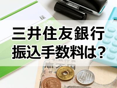 銀行 コード 三井 住友