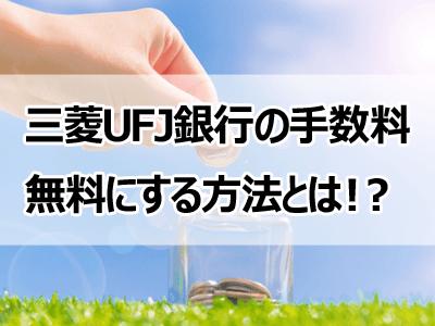 銀行 コード 三菱 ufj