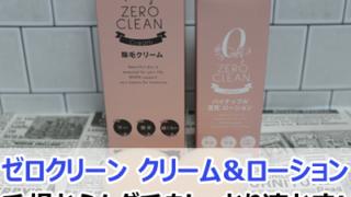 ゼロクリーン クリーム&ローション