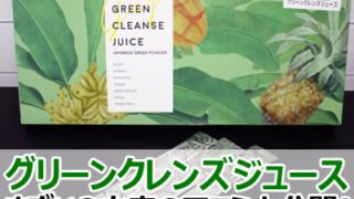 グリーンクレンズジュース